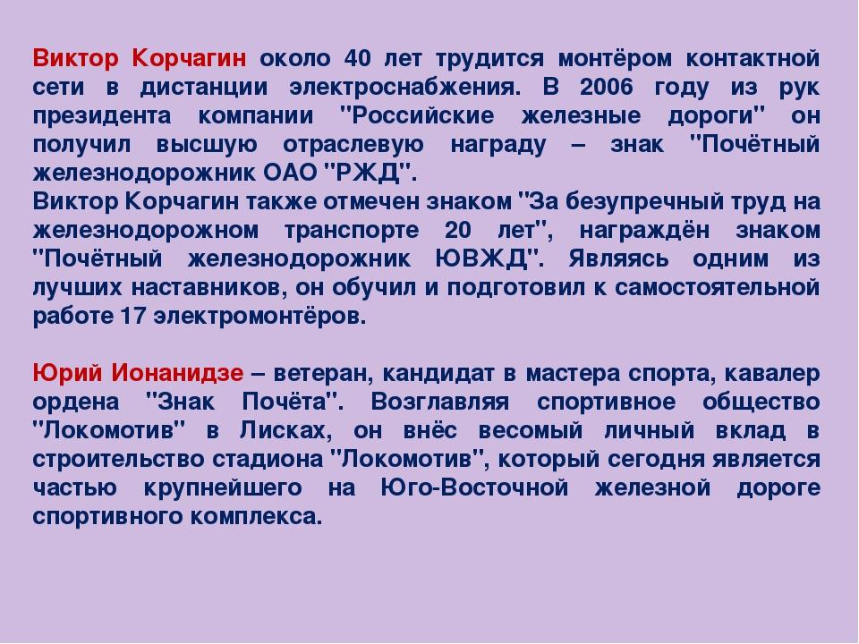 Виктор Корчагин около 40 лет трудится монтёром контактной сети в дистанции эл...