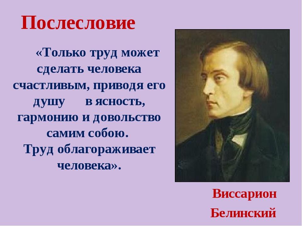 «Только труд может сделать человека счастливым, приводя его душу в ясность,...