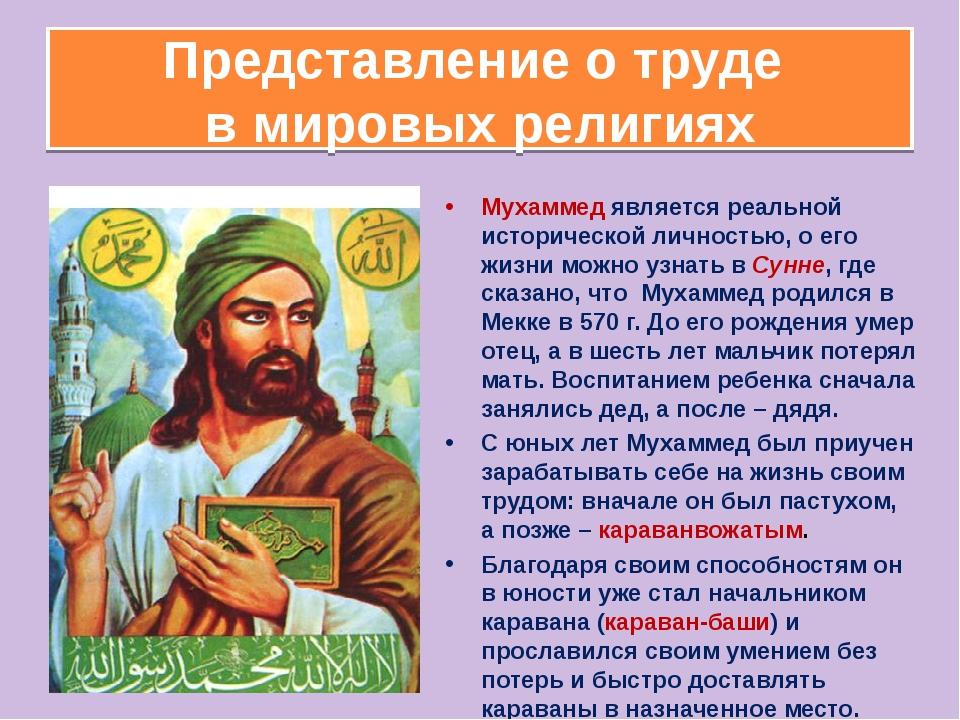 Мухаммед является реальной исторической личностью, о его жизни можно узнать в...