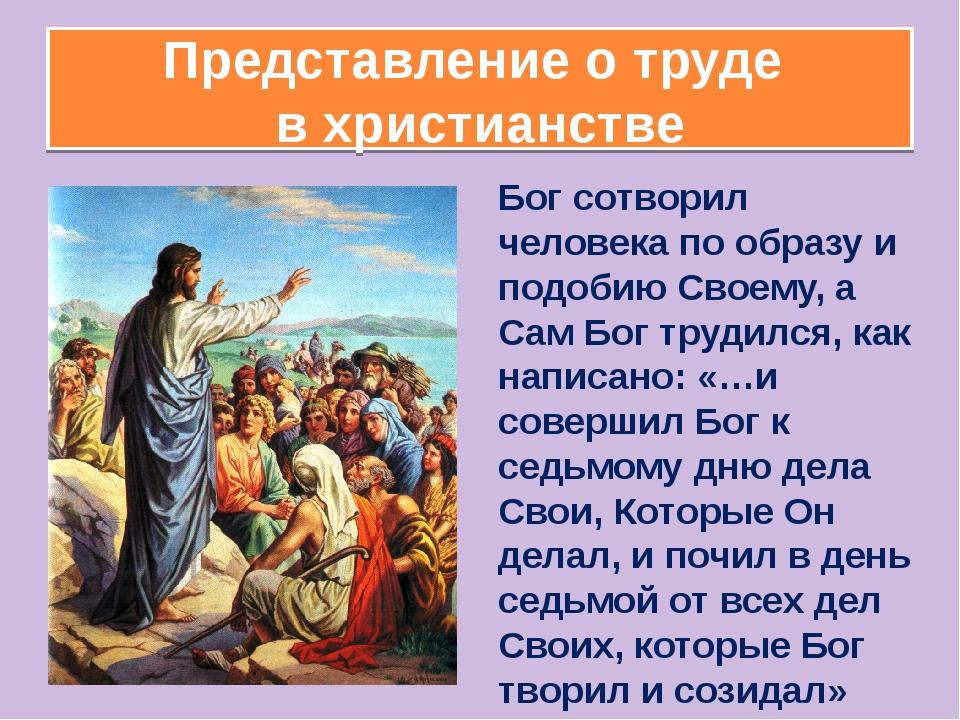 Представление о труде в христианстве Бог сотворил человека по образу и подоби...