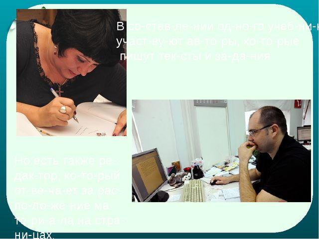 В составлении одного учебника участвуют авторы, которые пишут те...