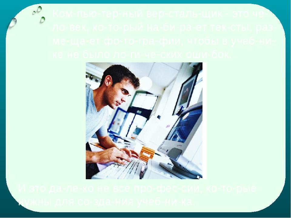 Компьютерный верстальщик - это человек, который набирает тексты,...