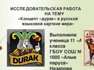 ИССЛЕДОВАТЕЛЬСКАЯ РАБОТА НА ТЕМУ «Концепт «дурак» в русской языковой картине