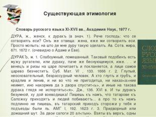 Существующая этимология Словарь русского языка XI-XVII вв., Академия Наук, 19