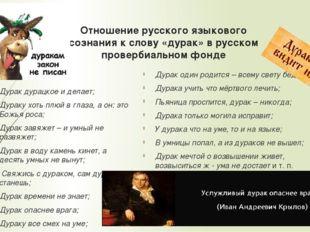 Отношение русского языкового сознания к слову «дурак» в русском провербиально