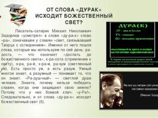 ОТ СЛОВА «ДУРАК» ИСХОДИТ БОЖЕСТВЕННЫЙ СВЕТ? Писатель-сатирик Михаил Николаеви