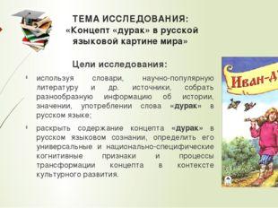 ТЕМА ИССЛЕДОВАНИЯ: «Концепт «дурак» в русской языковой картине мира» Цели исс