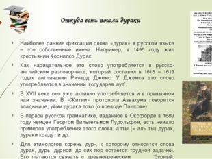 Откуда есть пошли дураки Наиболее ранние фиксации слова «дурак» в русском язы
