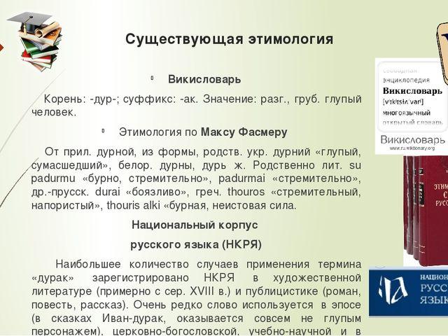 Существующая этимология Викисловарь Корень: -дур-; суффикс: -ак. Значение: ра...