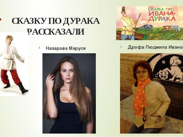 СКАЗКУ ПО ДУРАКА РАССКАЗАЛИ Назарова Маруся Дрофа Людмила Ивановна