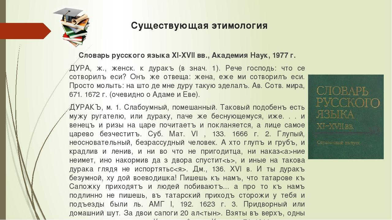 Существующая этимология Словарь русского языка XI-XVII вв., Академия Наук, 19...