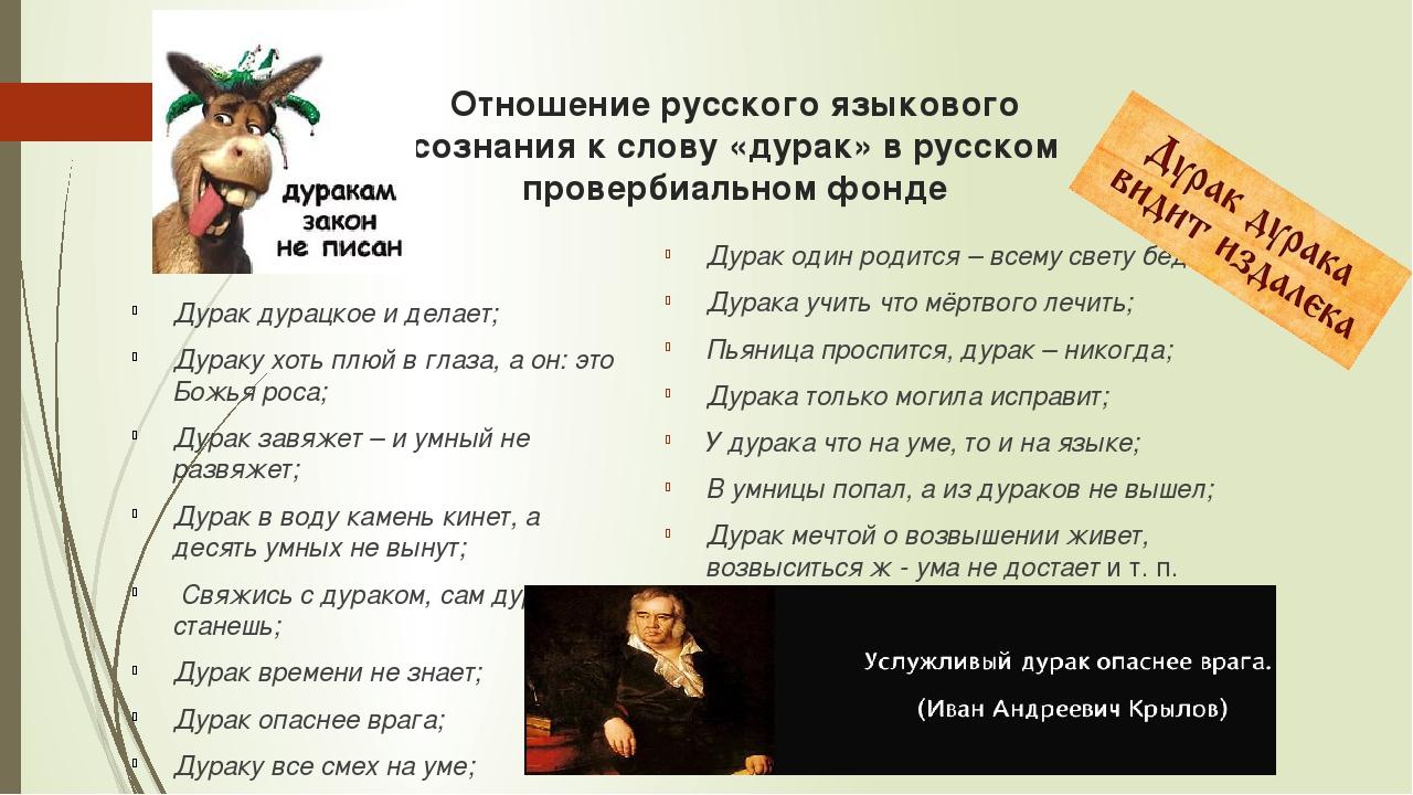 Отношение русского языкового сознания к слову «дурак» в русском провербиально...