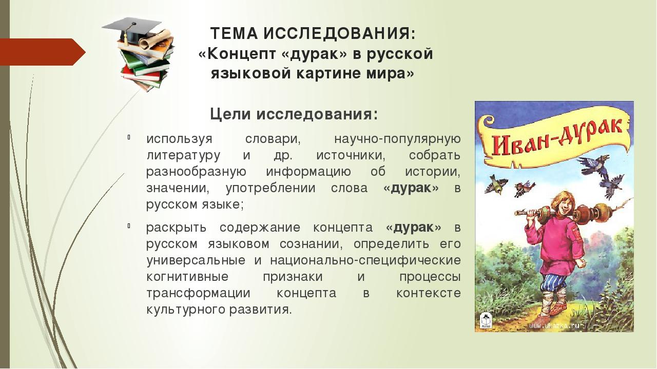 ТЕМА ИССЛЕДОВАНИЯ: «Концепт «дурак» в русской языковой картине мира» Цели исс...
