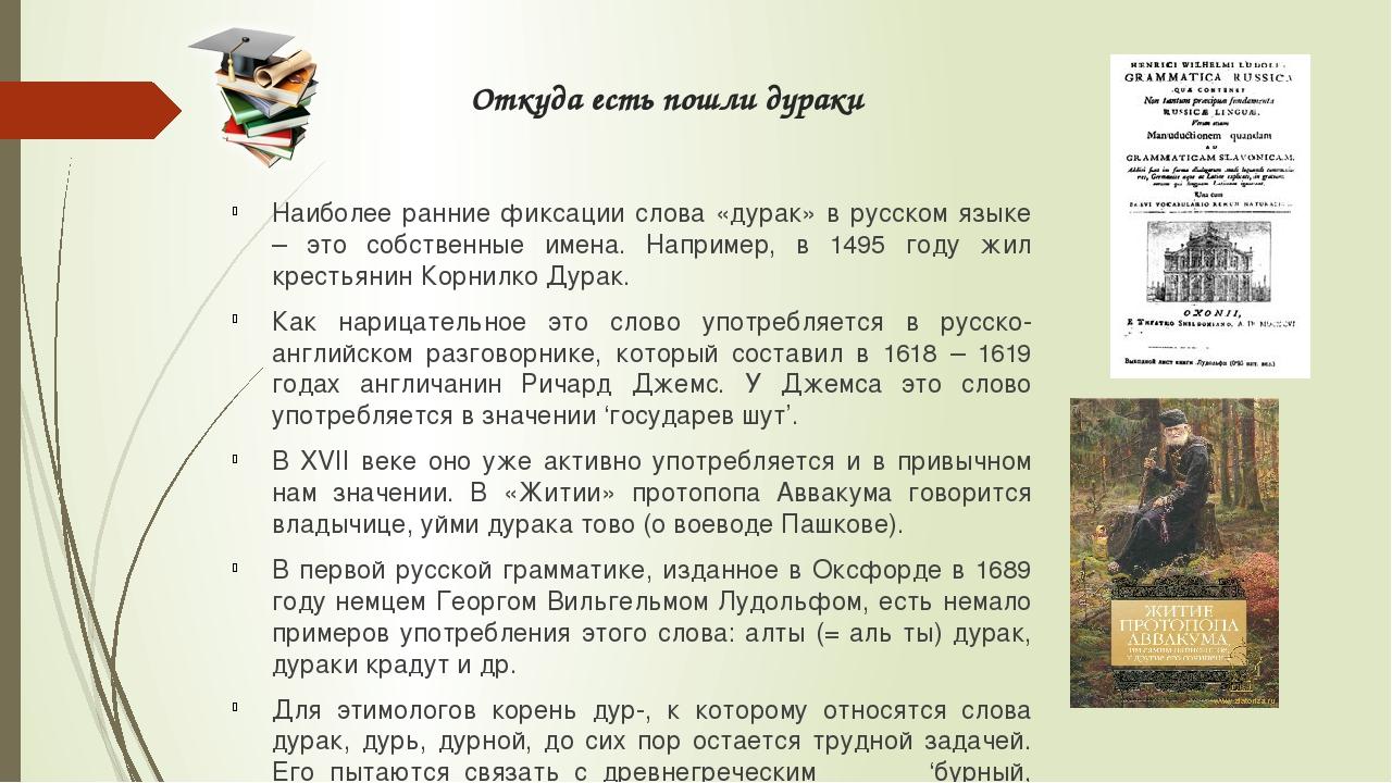 Откуда есть пошли дураки Наиболее ранние фиксации слова «дурак» в русском язы...