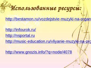 Использованные ресурсы: http://bestamon.ru/vozdejstvie-muzyki-na-organizm-che