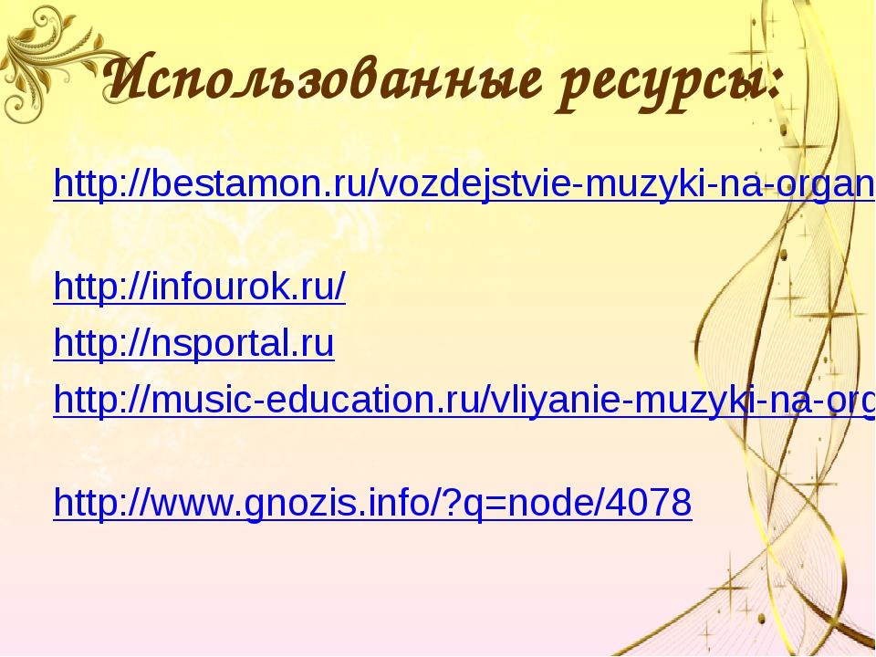 Использованные ресурсы: http://bestamon.ru/vozdejstvie-muzyki-na-organizm-che...