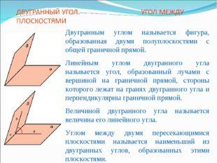 Двугранным углом называется фигура, образованная двумя полуплоскостями с обще