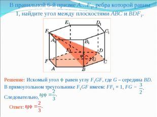 В правильной 6-й призме A…F1, ребра которой равны 1, найдите угол между плоск
