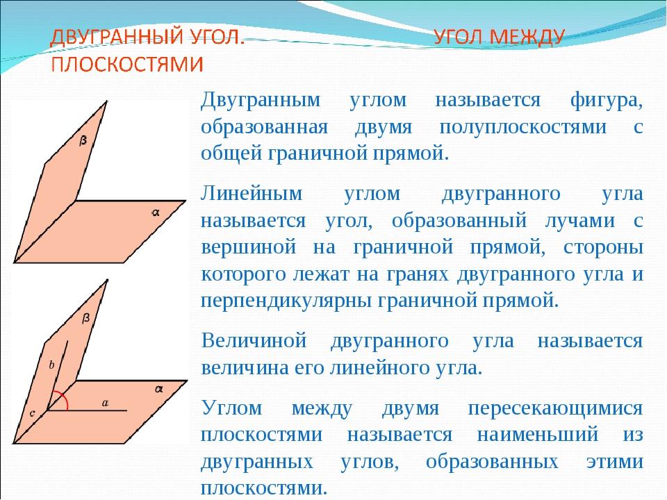 Двугранным углом называется фигура, образованная двумя полуплоскостями с обще...