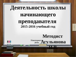 Деятельность школы начинающего преподавателя 2015-2016 учебный год Методист А