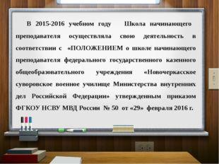 В 2015-2016 учебном году Школа начинающего преподавателя осуществляла свою д