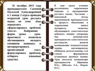 16 октября 2015 года преподавателем Сычевой Натальей Александровной в 1 взво
