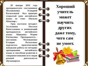 28 января 2016 года преподавателем - наставником Моложавенко Клавдией Василь