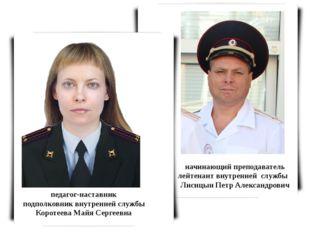 начинающий преподаватель лейтенант внутренней службы Лисицын Петр Александров
