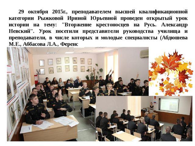 29 октября 2015г., преподавателем высшей квалификационной категории Рыжковой...