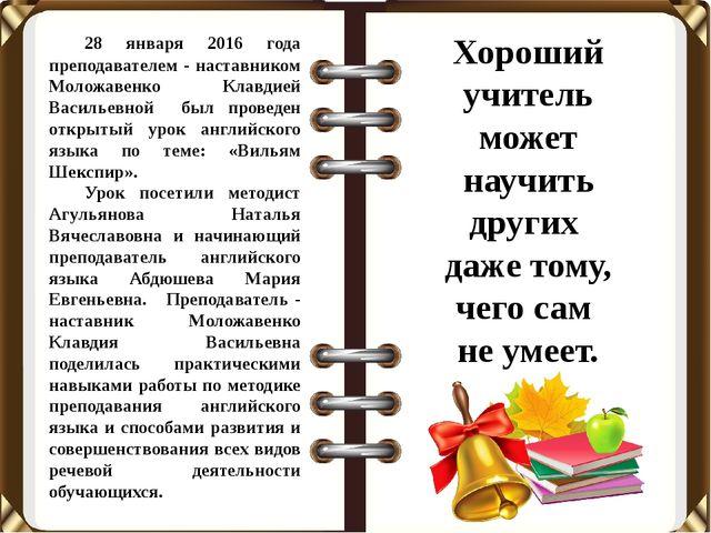 28 января 2016 года преподавателем - наставником Моложавенко Клавдией Василь...