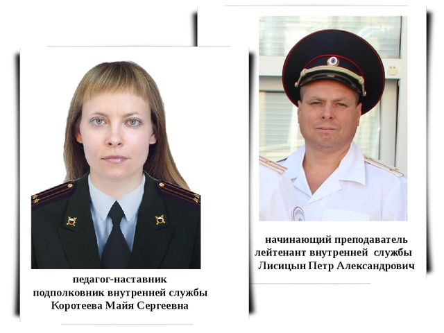 начинающий преподаватель лейтенант внутренней службы Лисицын Петр Александров...