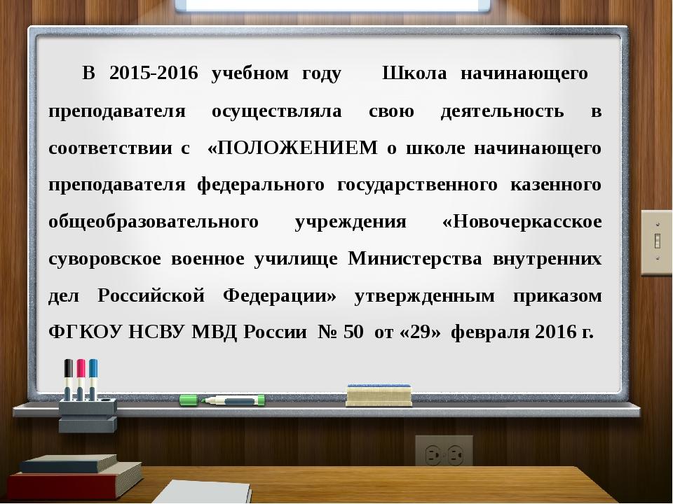 В 2015-2016 учебном году Школа начинающего преподавателя осуществляла свою д...
