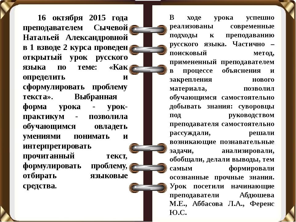 16 октября 2015 года преподавателем Сычевой Натальей Александровной в 1 взво...