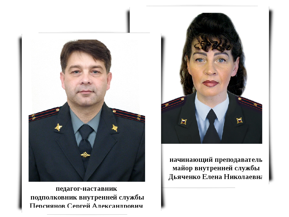 начинающий преподаватель майор внутренней службы Дьяченко Елена Николаевна пе...