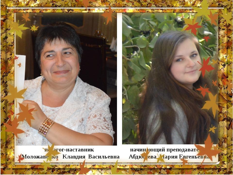 начинающий преподаватель Абдюшева Мария Евгеньевна педагог-наставник Моложаве...