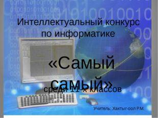 """""""Компьютер"""" 1. Первоначальный смысл английского слова компьютер. 2. Минимальн"""