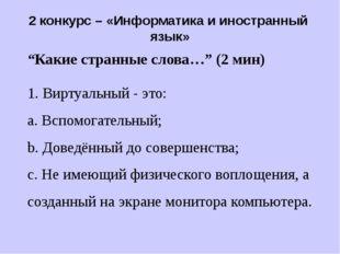 """2 конкурс – «Информатика и иностранный язык» """"Какие странные слова…""""(2 мин)"""