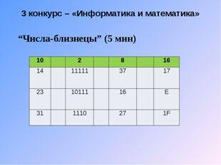 """3 конкурс – «Информатика и математика» """"Числа-близнецы""""(5 мин) 10 2 8 16 14"""