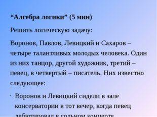 """""""Алгебра логики""""(5 мин) Решить логическую задачу: Воронов, Павлов, Левицкий"""