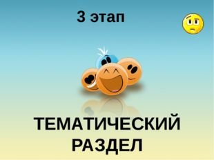 3 этап ТЕМАТИЧЕСКИЙ РАЗДЕЛ