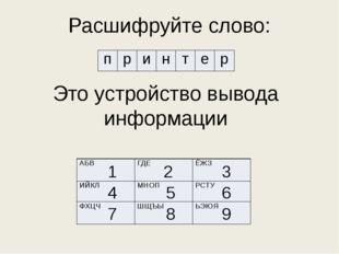 Расшифруйте слово: Это устройство вывода информации 1 3 2 4 5 7 6 8 9 АБВ ГДЕ
