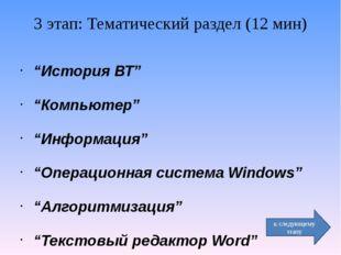 """3 этап: Тематический раздел (12 мин) """"История ВТ"""" """"Компьютер"""" """"Информация"""" """"О"""