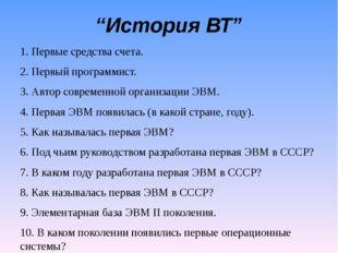 """""""История ВТ"""" 1. Первые средства счета (абак). 2. Первый программист (Ада Лавл"""