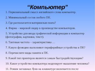 """""""Информация"""" 1. Что такое информация? (сведения, знания) 2. Перечислите, с по"""