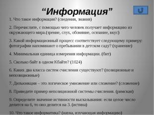 """""""Текстовый редактор Word"""" 1. Дайте определение ТР. 2. Минимальный объект ТР."""