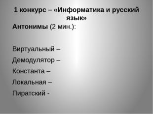 1 конкурс – «Информатика и русский язык» Антонимы (2 мин.): Виртуальный – Дем