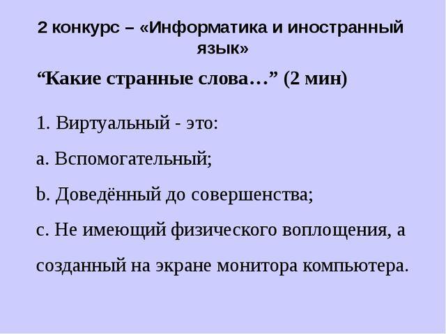"""2 конкурс – «Информатика и иностранный язык» """"Какие странные слова…""""(2 мин)..."""