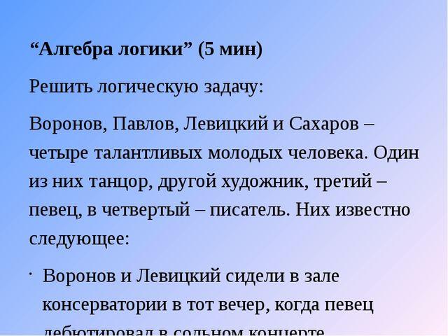 """""""Алгебра логики""""(5 мин) Решить логическую задачу: Воронов, Павлов, Левицкий..."""