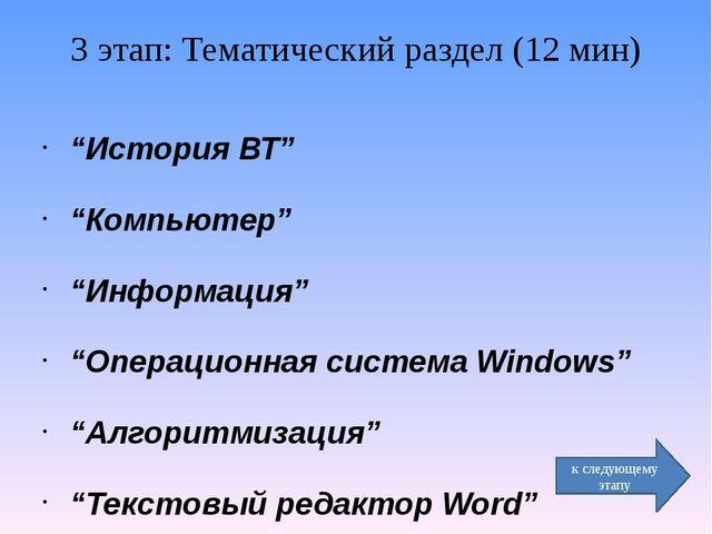 """3 этап: Тематический раздел (12 мин) """"История ВТ"""" """"Компьютер"""" """"Информация"""" """"О..."""