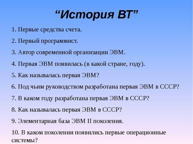 """""""История ВТ"""" 1. Первые средства счета (абак). 2. Первый программист (Ада Лавл..."""